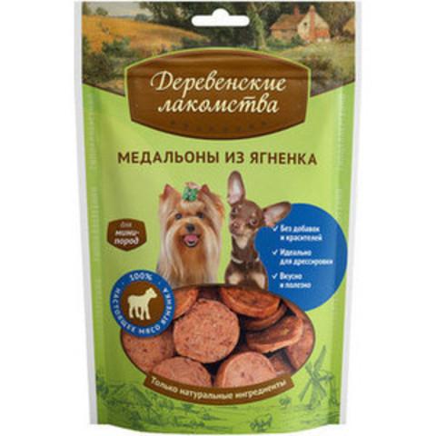 Деревенские лакомства для собак мини пород медальоны из ягненка 55г
