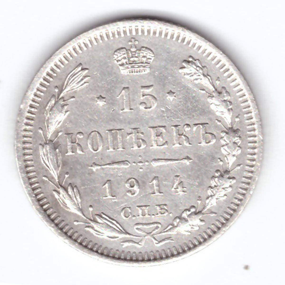 15 копеек 1914 года СПБ ВС. VF