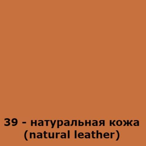 39 - натуральная кожа (natural leather)