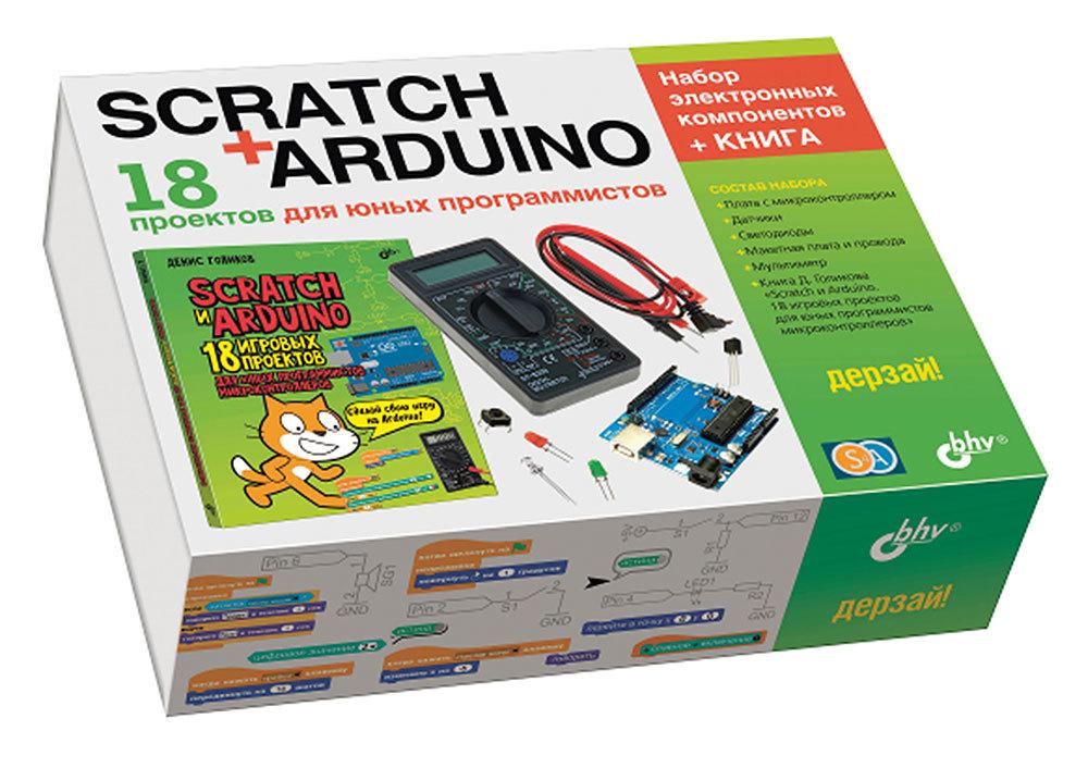 Scratch + Arduino. 18 проектов для юных программистов + КНИГА