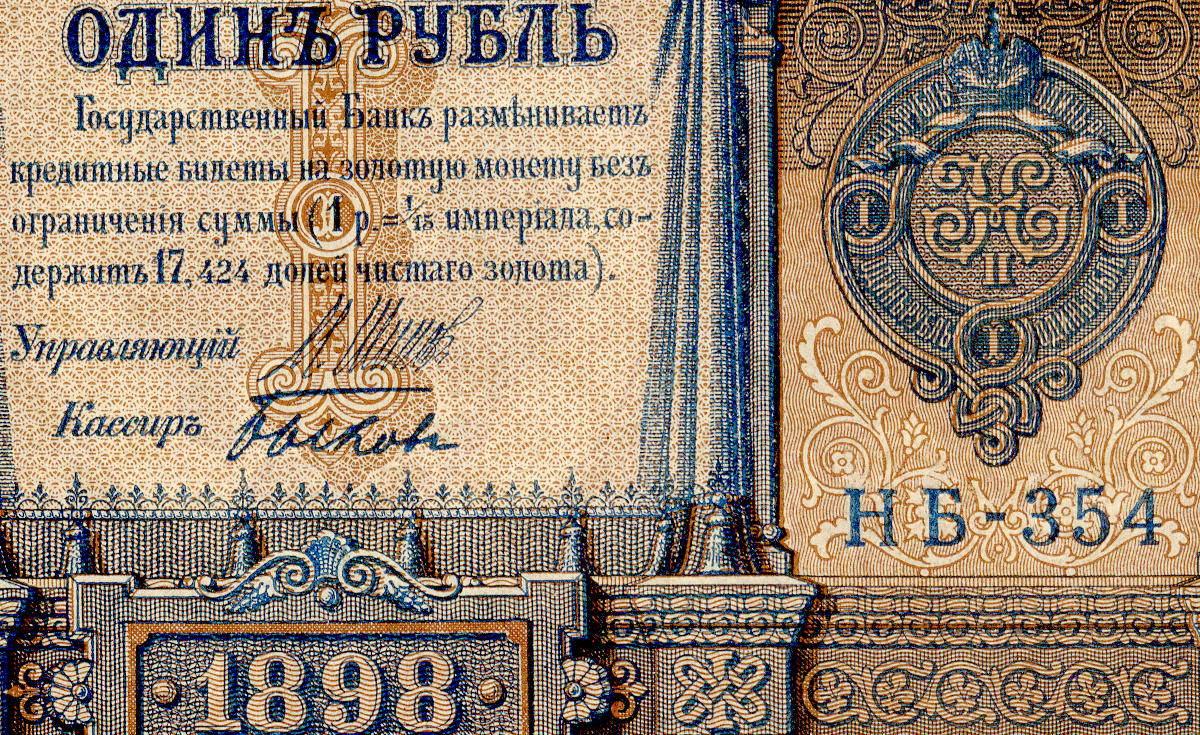 Кредитный билет 1 рубль 1898 года. Кассир Быков. Управляющий И.П.Шипов (Серия НБ-354) AU