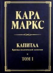 Капитал. Критика политической экономии. Том 1. Книга 1. Процесс производства капитала