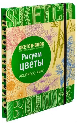Sketchbook. Рисуем цветы. Экспресскурс