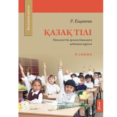 Қазақ тілі. Мемлекеттік аралық бақылауға дайындық құралы