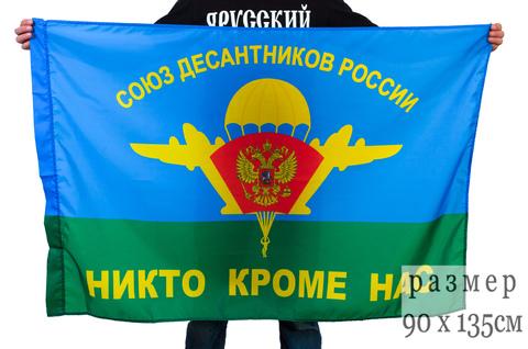 Купить флаг Союз Десантников России - Магазин тельняшек.ру 8-800-700-93-18