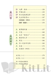 China Compulsory Education Textbooks: Chinese (Grade 5 Part A)