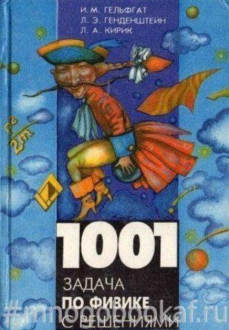 1001 задача по физике с решениями