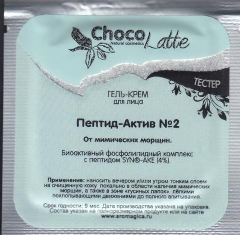Тестер Гель-крем для лица №2 ПЕПТИД-АКТИВ (SYN-AKE 4%) от мимических морщин, 3g TM ChocoLatte