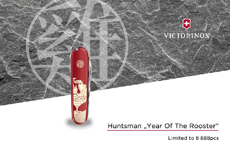 Складной нож Victorinox Huntsman Year of the Rooster 2017 (1.3714.E6) limited edition - Wenger-Victorinox.Ru