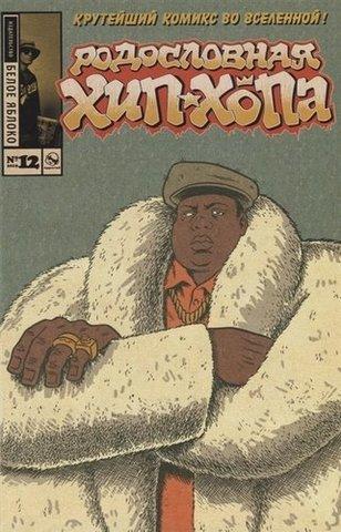 Родословная Хип-хопа. Номер 12. Альтернативная обложка Notorious BIG | Эд Пискор