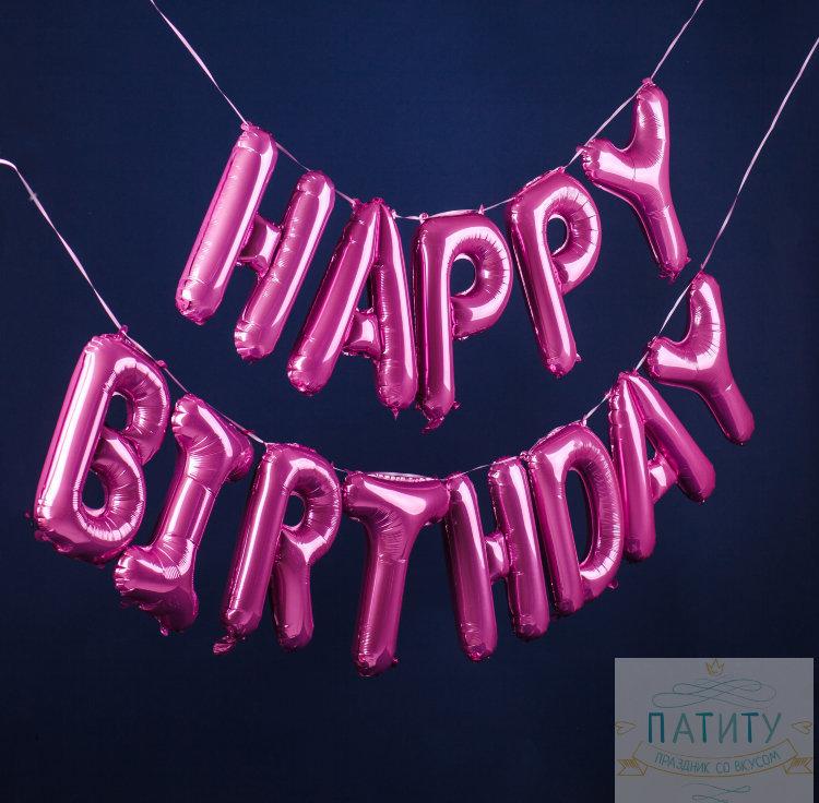 Гирлянда Happy Birthday/С днем рождения розовая