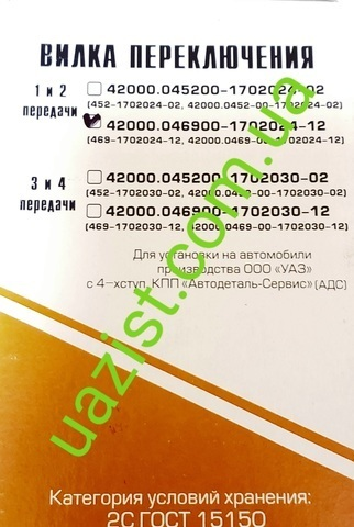 Вилка переключения кпп 1-й и 2-й передачи Уаз 469, 31519, 3160 нового образца (пр-во Адс)