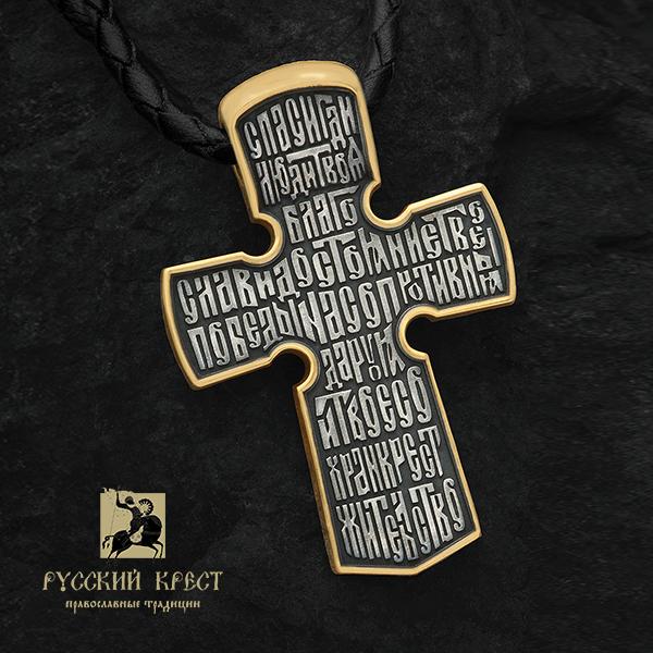 Мужской крест позолоченный Господь Вседержитель на троне