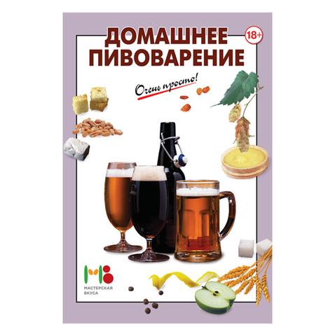 Домашнее пивоварение (книга)