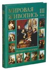 Мировая живопись. История и шедевры. - т.3