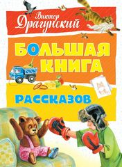 Большая книга рассказов, Виктор Драгунский