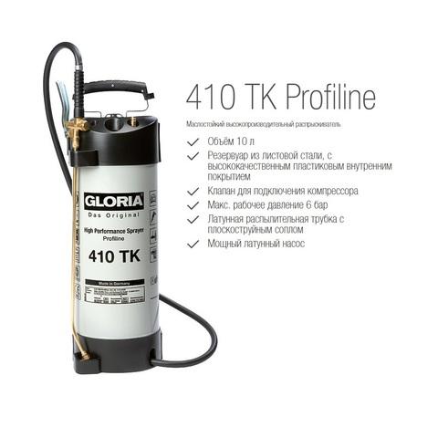 Распылитель Gloria 410TK Profiline, подключение к компрессору (10 л)