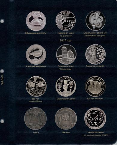 Лист для памятных монет Республики Беларусь. КоллекционерЪ
