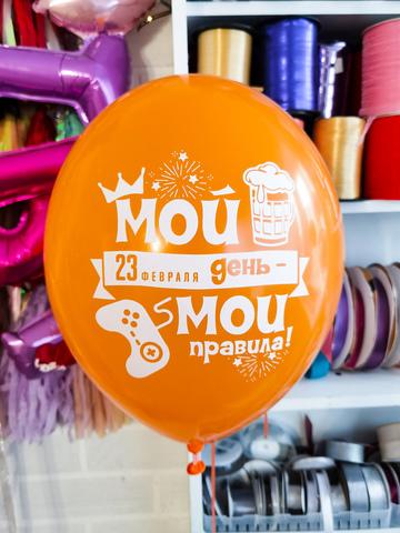 Шар Мой день 23 февраля - Мои правила (оранжевый)