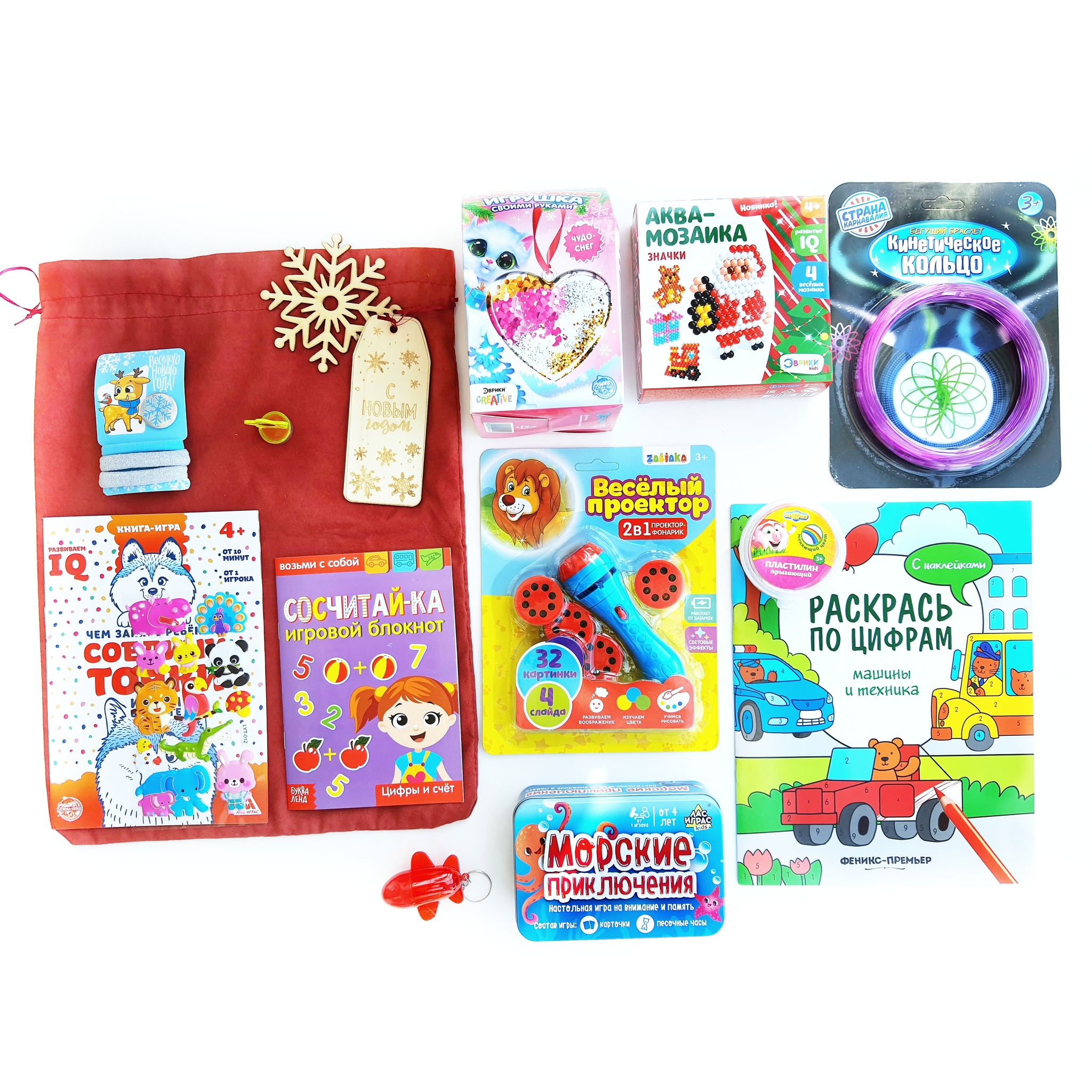 Детский новогодний набор подарков (4-7 лет)