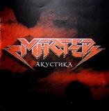 Мастер / Акустика (CD)
