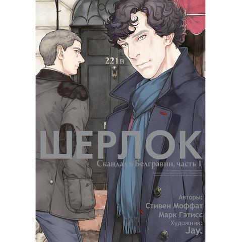 Шерлок. Скандал в Белгравии (Часть 1)