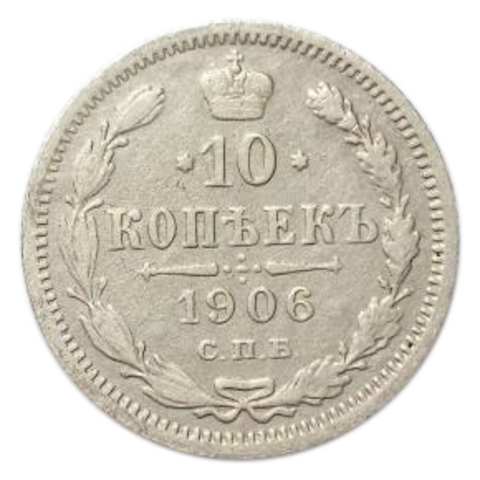 10 копеек. Николай II. СПБ-ЭБ. 1906 год. VF-XF