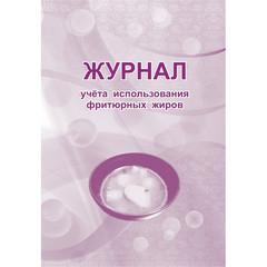 Журнал учета использования фритюрных жиров КЖ 785 (А4, 32 листа)