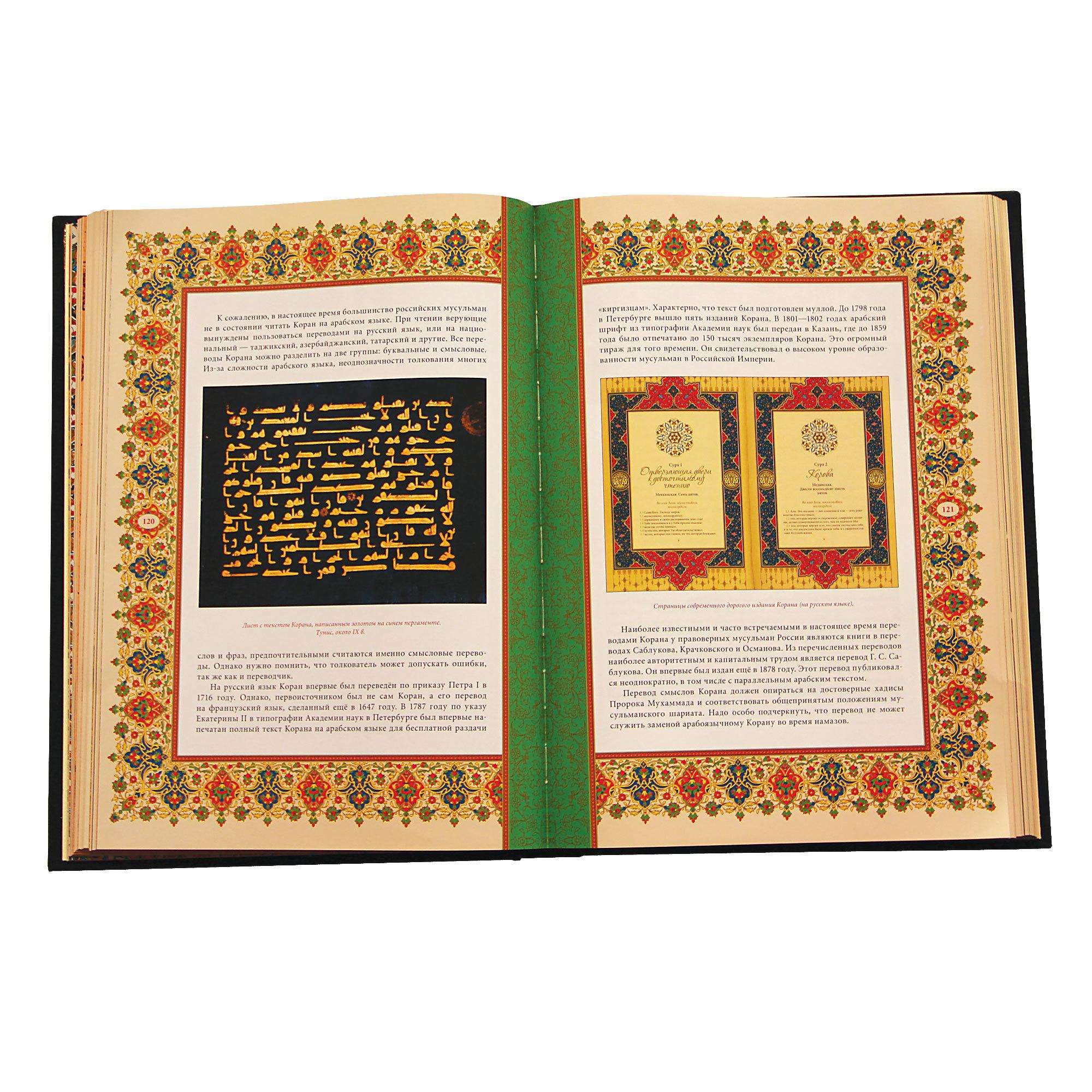 Ислам. Культура. История. Вера