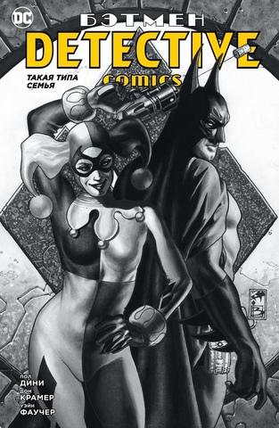 Бэтмен. Detective Comics. Такая типа семья