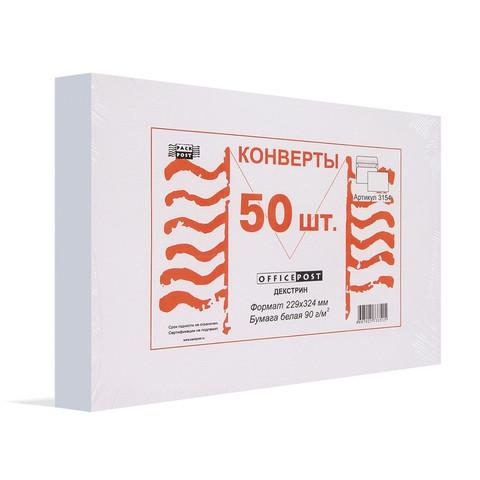 Конверт OfficePost C4 90 г/кв.м белый декстрин с внутренней запечаткой (50 штук в упаковке)