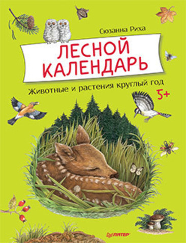 Лесной календарь  Животные и растения круглый год