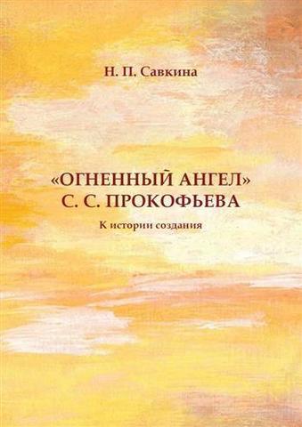 Савкина Н.П. «Огненный Ангел» С.С. Прокофьева: К истории создания.