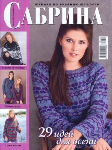 Журнал по вязанию Сабрина № 11/2010