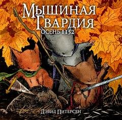 Мышиная Гвардия. Осень 1152