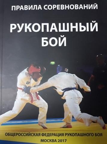 Аксессуары Правила Рукопашного боя large_PNCfXItTNTE.jpg