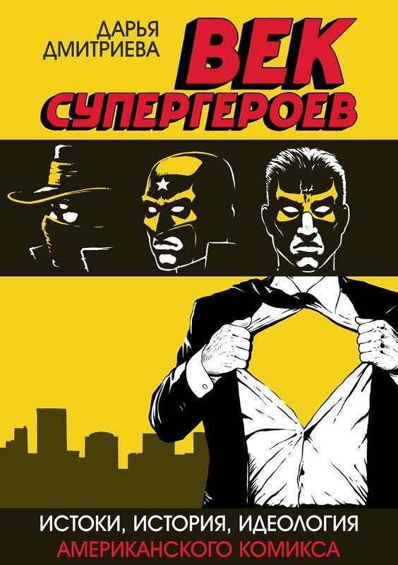 Век супергероев: Истоки, история, идеология американского комикса