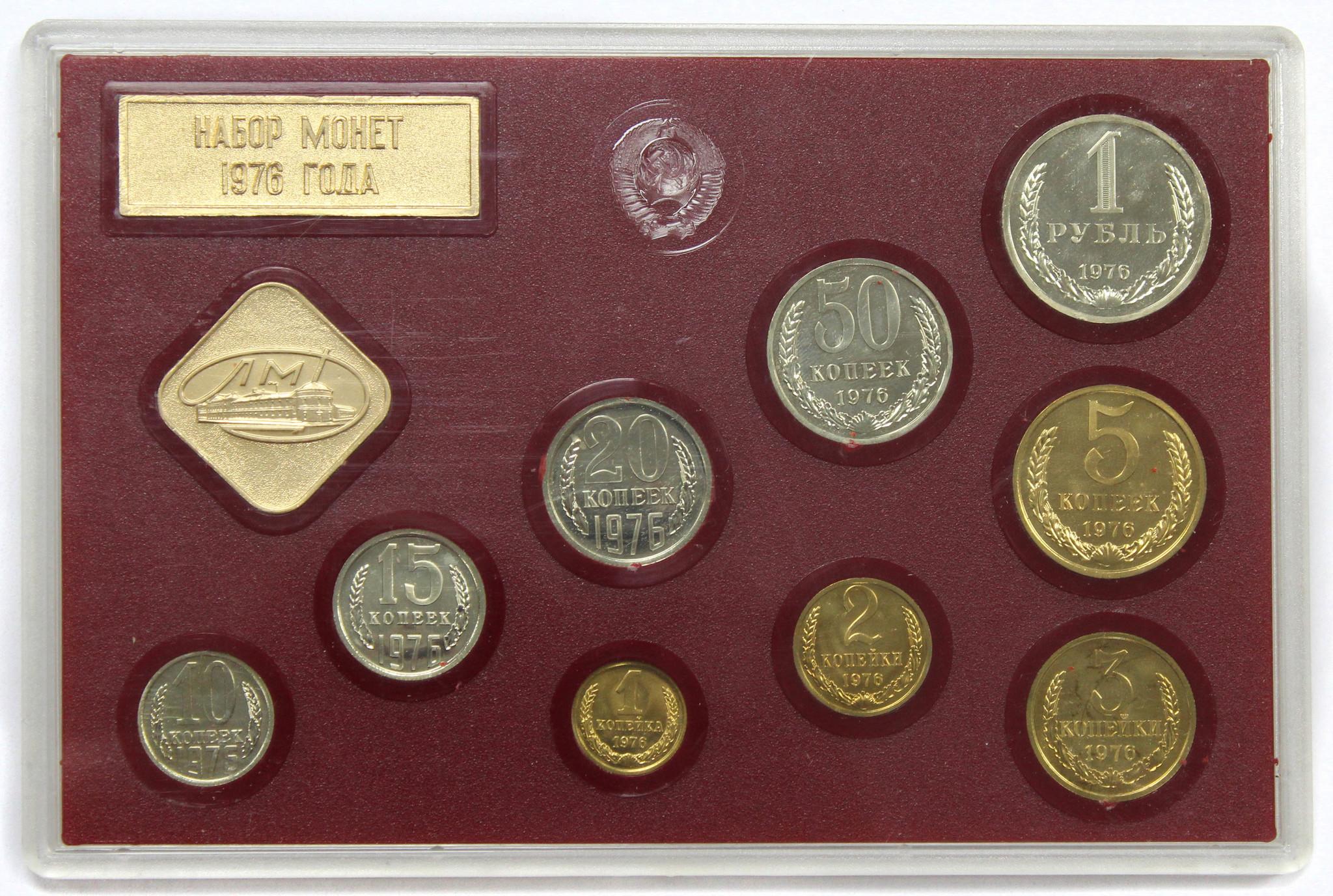Набор регулярных монет СССР 1976 года ЛМД (с жетоном, в конверте), твердый