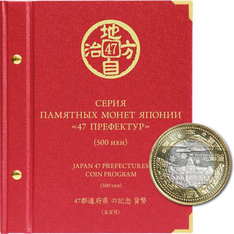 """Альбом для монет «Серии памятных монет Японии """"47 префектур""""»"""