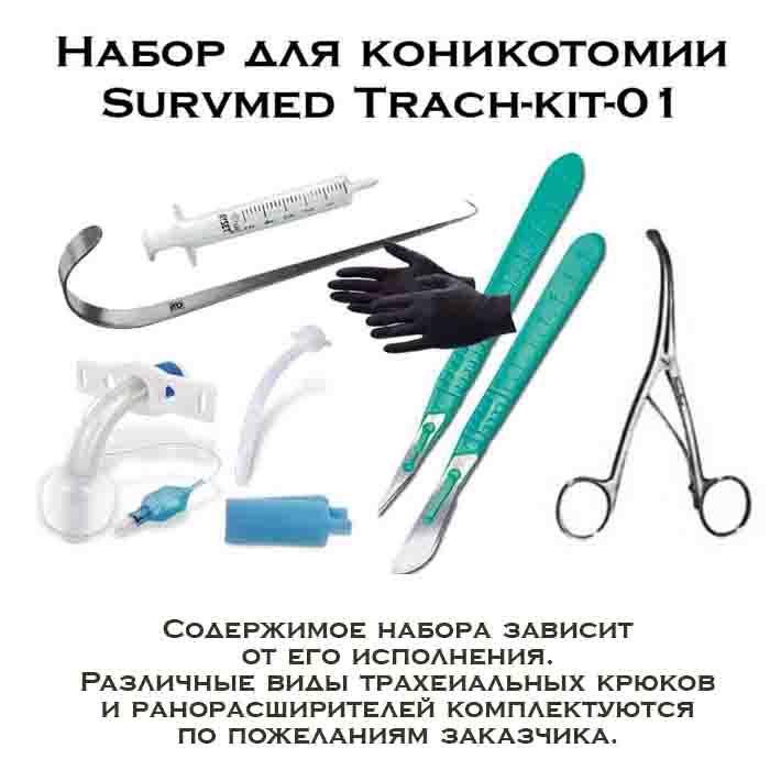 Тактический набор для коникотомии и трахеостомии SurvMed TrachSet