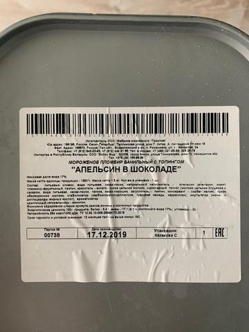 Мороженое апельсин в шоколаде (пломбир 17%) Престиж 1,3кг (2,5л) Россия