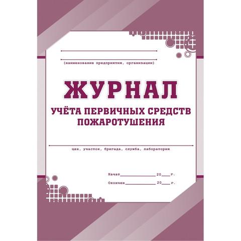 Журнал учета первичных средств пожаротушения КЖ 443 (А4, 32 листа)