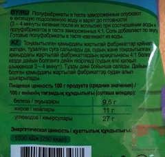 Белорусские пельмени мясные подушечки