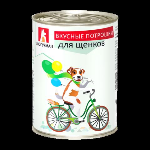 Зоогурман Вкусные потрошки Консервы для щенков (Банка)