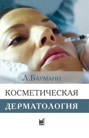 Косметология Косметическая дерматология. Принципы и практика Косметическая_дерматология._Принципы_и_практика.jpg