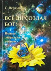С. Вертьянов. Всё ли создал Бог? Новые открытия учёных