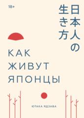 Как живут японцы | Ютака Ядзава