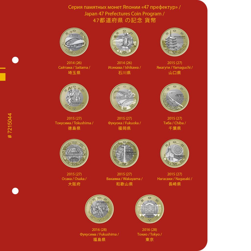 Альбом для монет «Серии памятных монет Японии