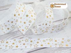 Лента репсовая Золотые звезды на белом 25 мм
