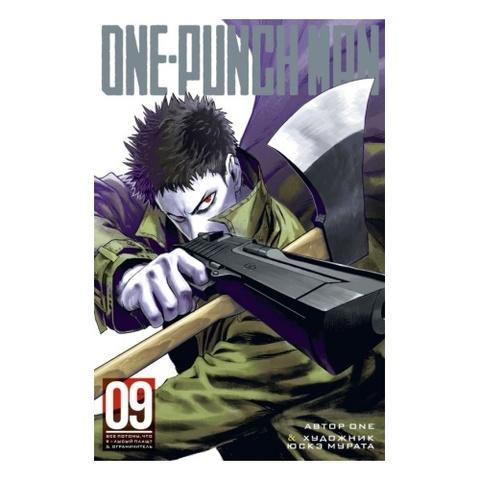OnePunch Man. Кн.9  (русский)